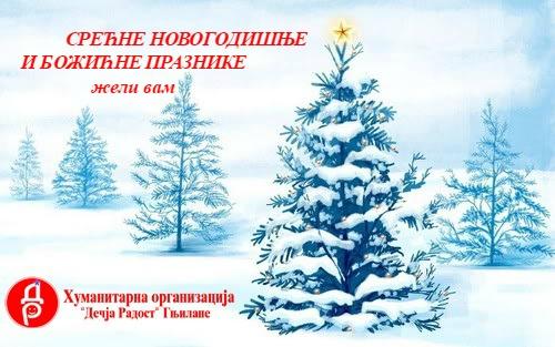 """""""Новогодишњи-Божићни дечји караван 2020/21"""""""